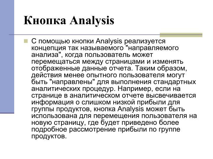 Кнопка Analysis