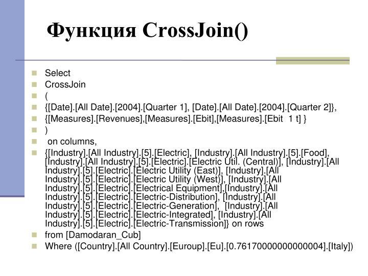 Функция CrossJoin()