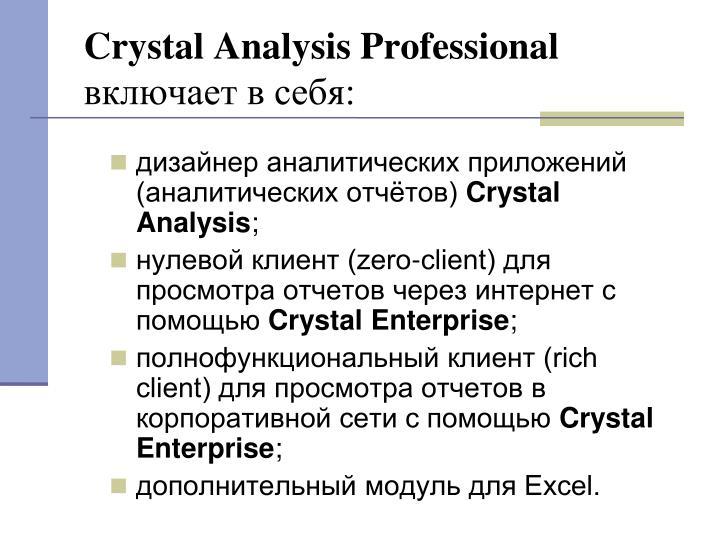 Crystal Analysis Professional