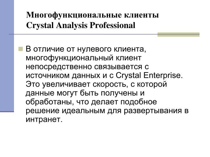 Многофункциональные клиенты Crystal Analysis Professional