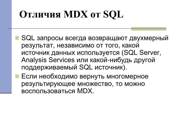 Отличия MDX от SQL