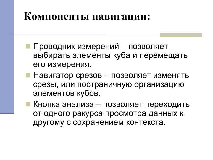 Компоненты навигации:
