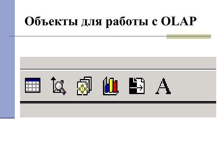 Объекты для работы с OLAP