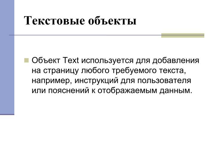 Текстовые объекты