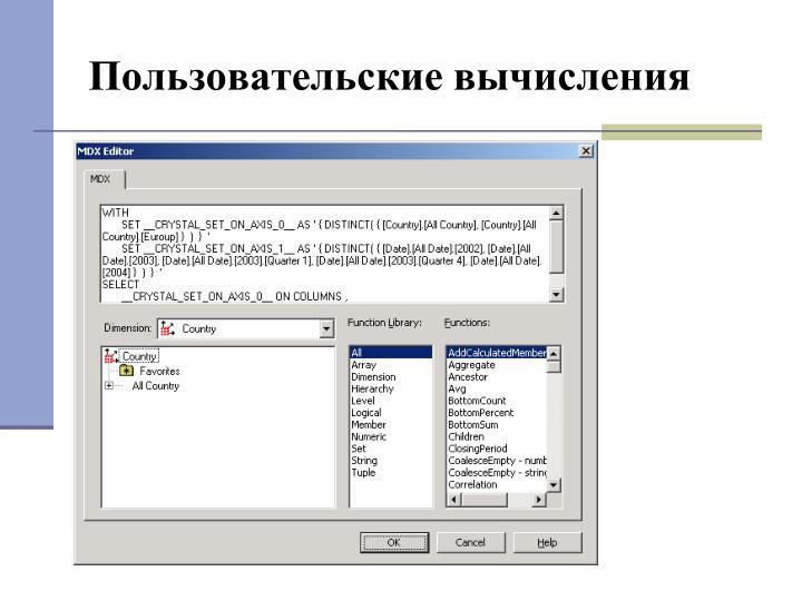 Пользовательские вычисления