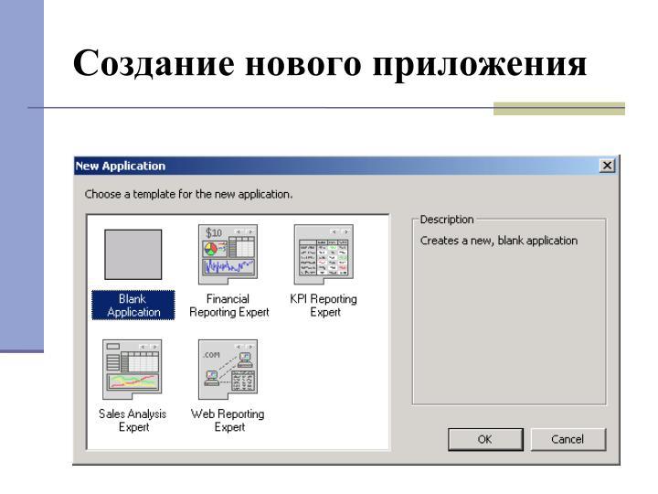 Создание нового приложения