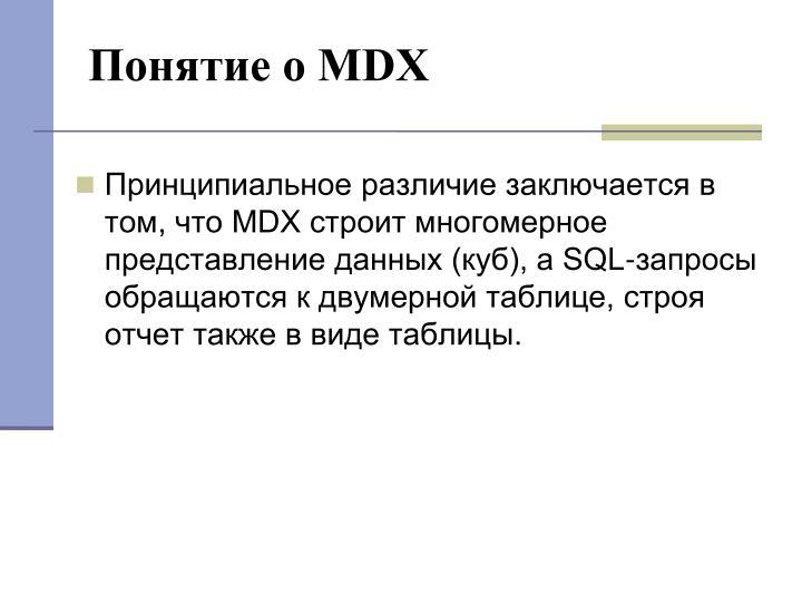 Понятие о MDX