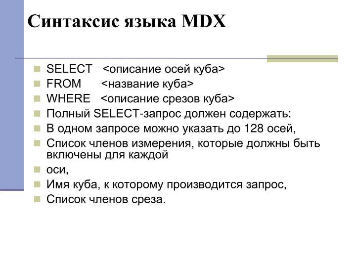 Синтаксис языка MDX