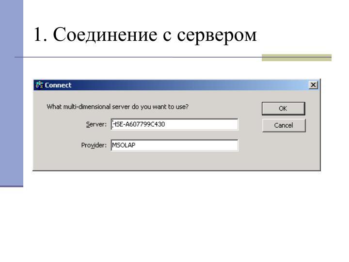 1. Соединение с сервером