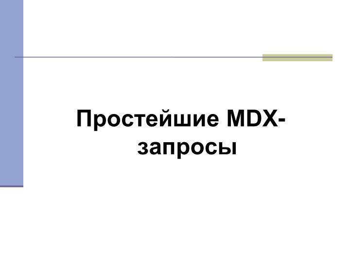 Простейшие MDX-запросы