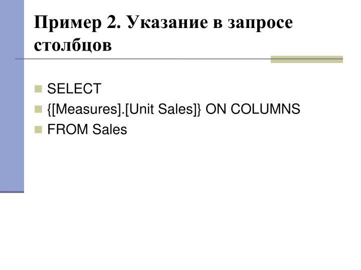 Пример 2. Указание в запросе столбцов