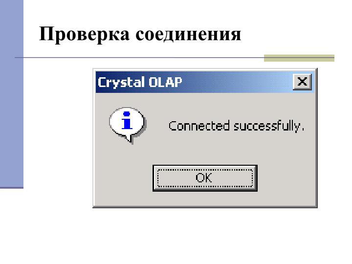 Проверка соединения