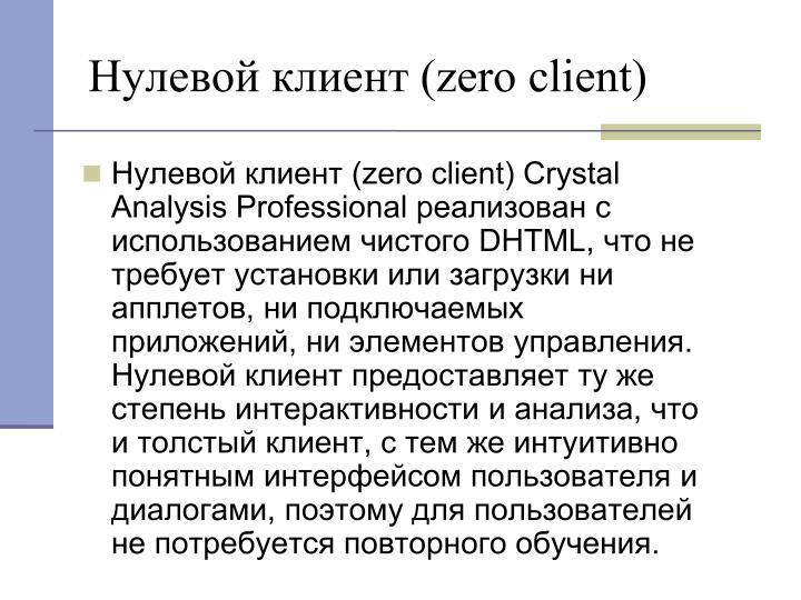 Нулевой клиент (zero client)