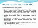 kryzys w japonii stracona dekada