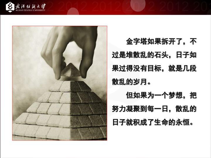 金字塔如果拆开了,不过是堆散乱的石头,日子如果过得没有目标,就是几段散乱的岁月。
