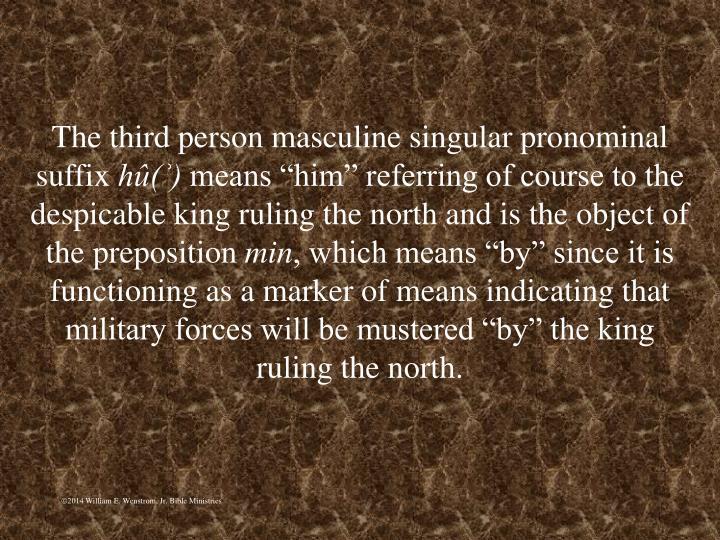 The third person masculine singular pronominal suffix