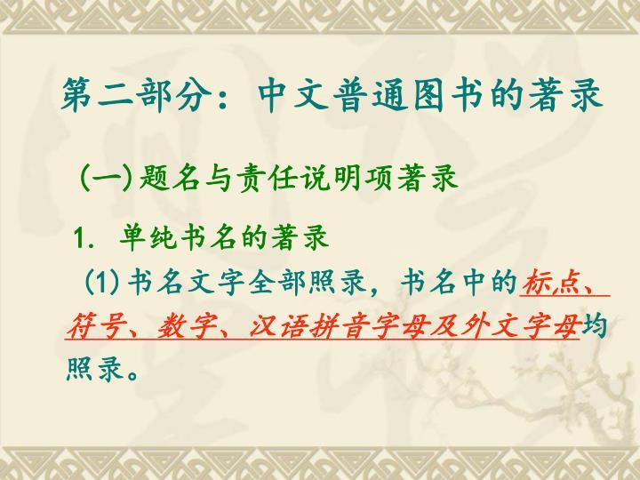 第二部分:中文普通图书的著录