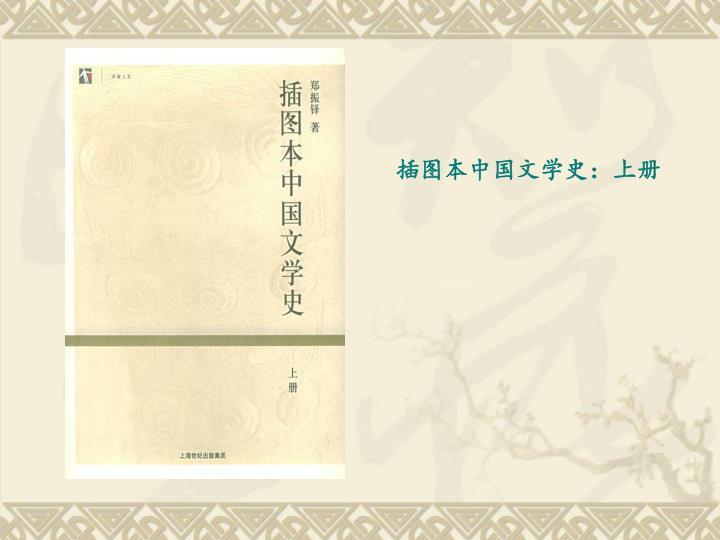 插图本中国文学史:上册