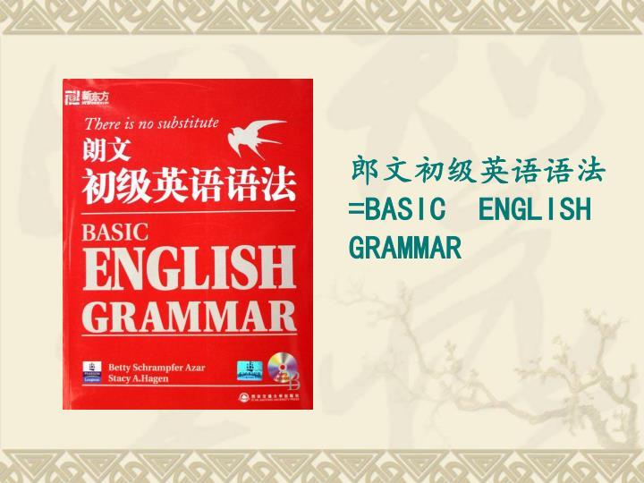 郎文初级英语语法