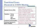 transitional issues discussed at 3 30 04 meeting