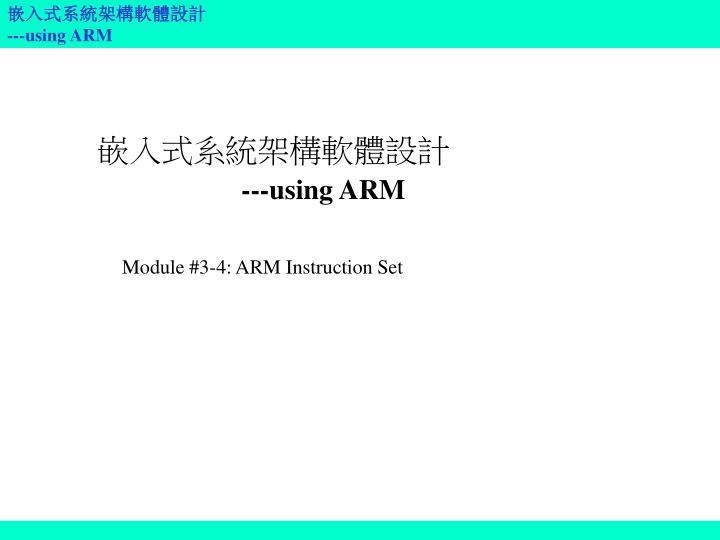 嵌入式系統架構軟體設計