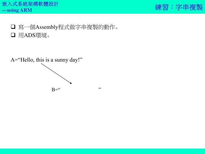 練習:字串複製