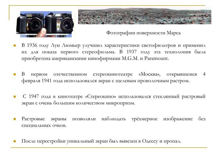 Фотографии поверхности Марса