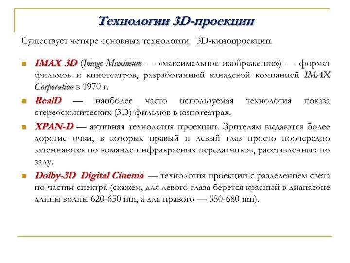 Технологии 3