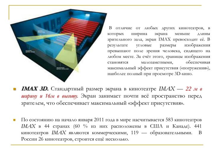 ,        ,  IMAX  .         ,    .   ,    ,     (),     3D-.