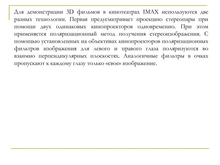 3D    IMAX    .          .       .                   .