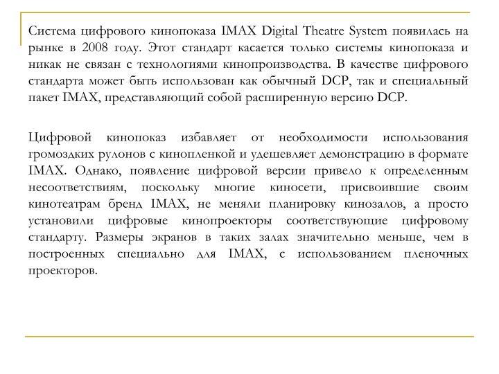 Система цифрового кинопоказа IMAX