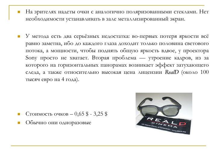 На зрителях надеты очки с аналогично поляризованными стеклами. Нет необходимости устанавливать в зале металлизированный экран.