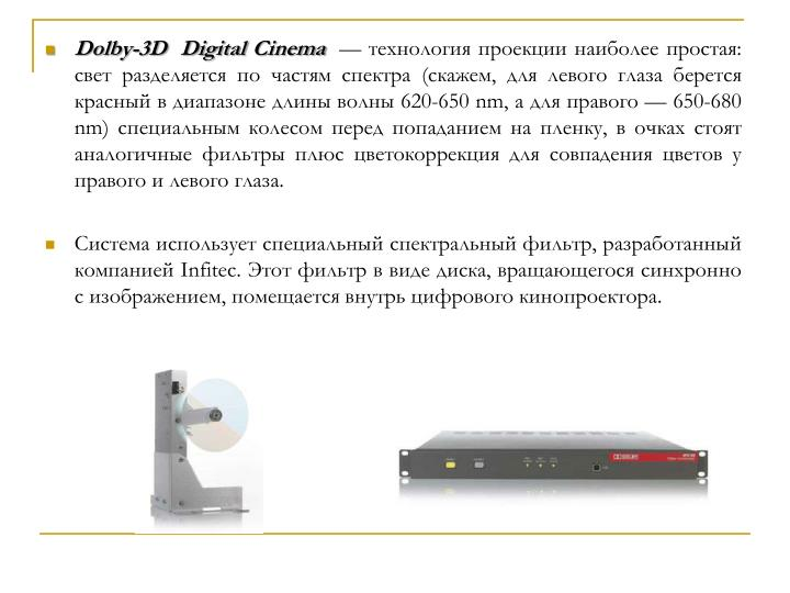 Dolby-3D