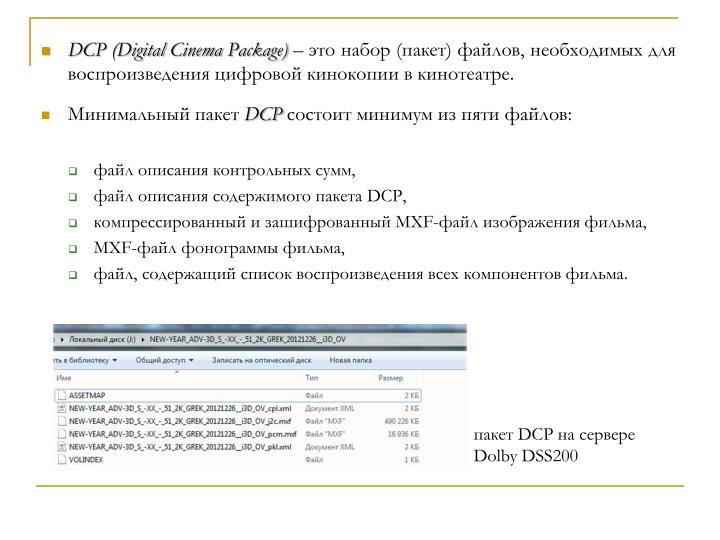 DCP (
