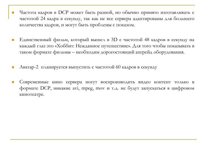 DCP   ,       24   ,          ,      .