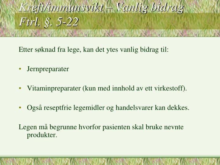 Kreft/immunsvikt – Vanlig bidrag Ftrl. §. 5-22