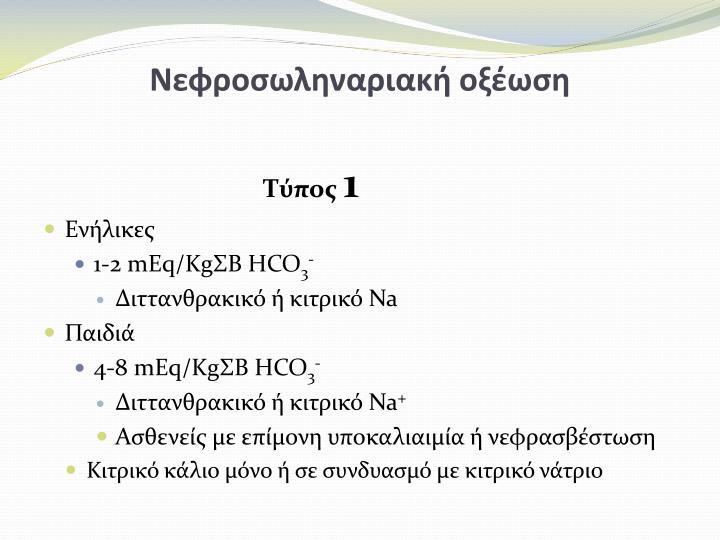 Νεφροσωληναριακή οξέωση