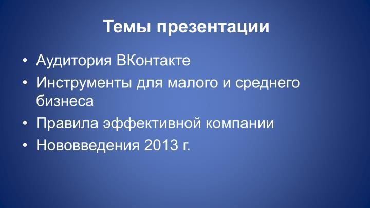 Темы презентации