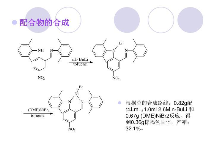 配合物的合成