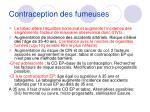 contraception des fumeuses