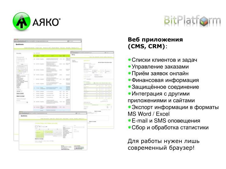 Веб приложения