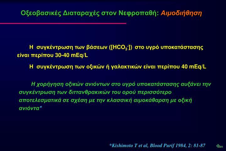 Οξεοβασικές Διαταραχές στον Νεφροπαθή