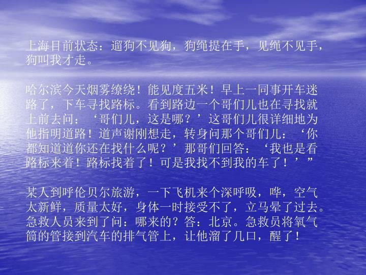 上海目前状态:遛狗不见狗,狗绳提在手,见绳不见手,狗叫我才走。