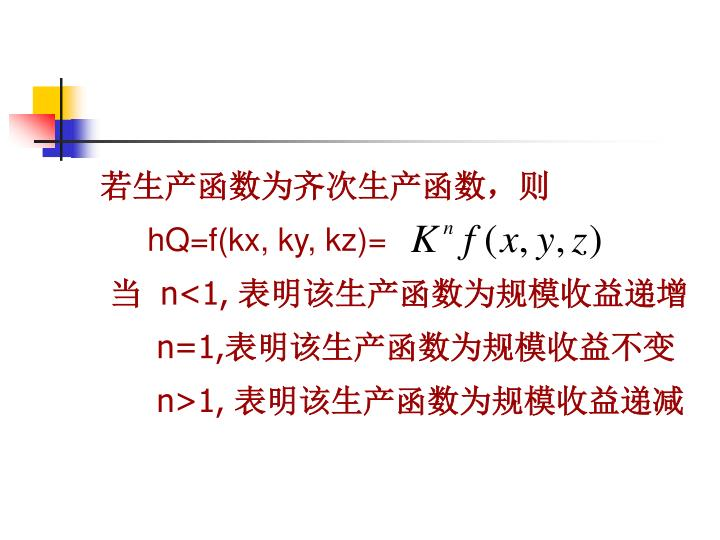 若生产函数为齐次生产函数,则