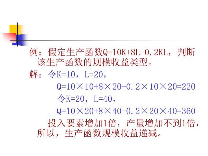 例:假定生产函数