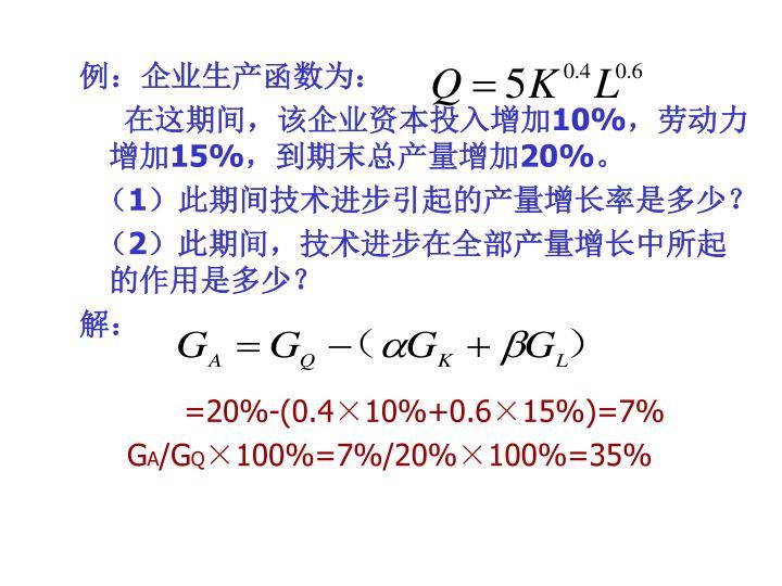 例:企业生产函数为: