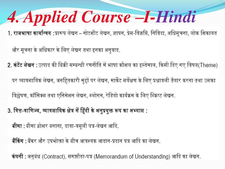4. Applied Course –I-