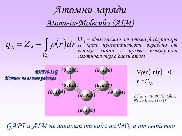 Atoms-in-Molecules (AIM)