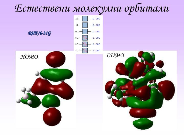 Естествени молекулни орбитали