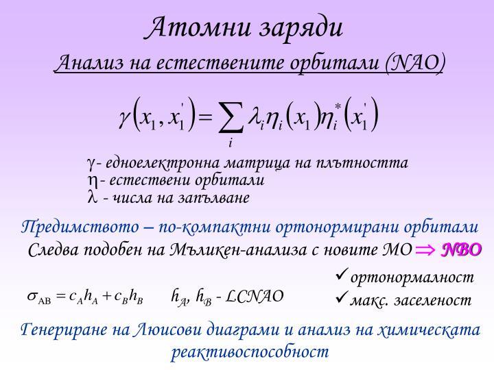 Анализ на естествените орбитали